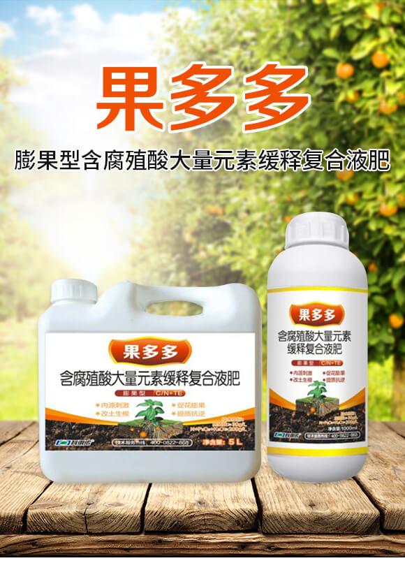 膨果型含腐殖酸大量元素缓释复合液肥-果多多-科利农_01