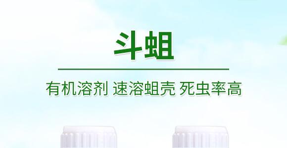 蛆虫蚀壳剂-斗蛆-强农生物_01