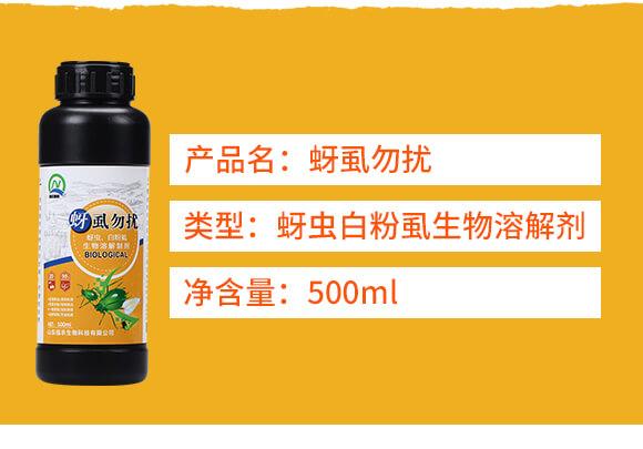 蚜虱勿扰(500ml)-强农生物_02