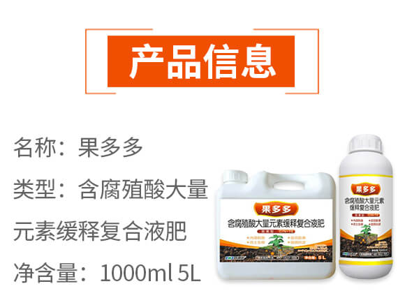 膨果型含腐殖酸大量元素缓释复合液肥-果多多-科利农_02