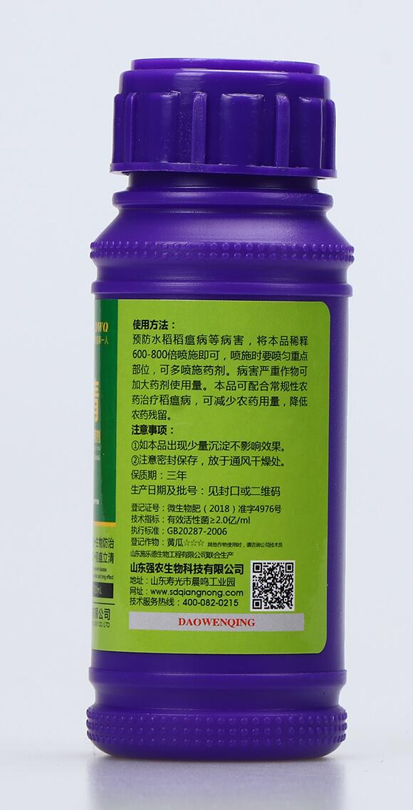 稻瘟清(100ml)-强农生物3