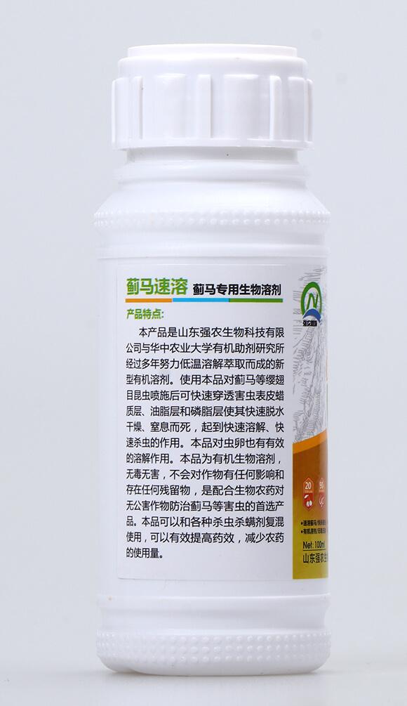 蓟马专用生物溶剂-蓟马速溶-强农生物4