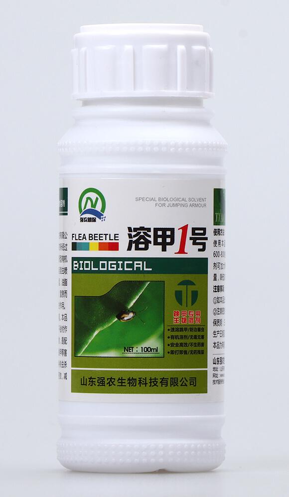 溶甲1号-跳甲专用生物制剂-强农生物2