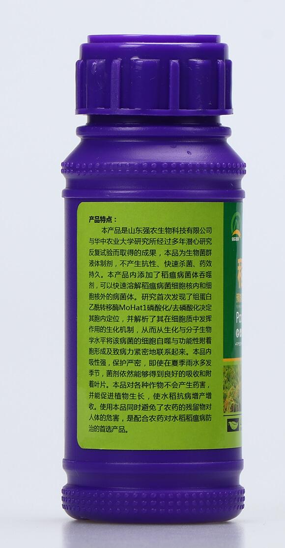 稻瘟清(100ml)-强农生物4
