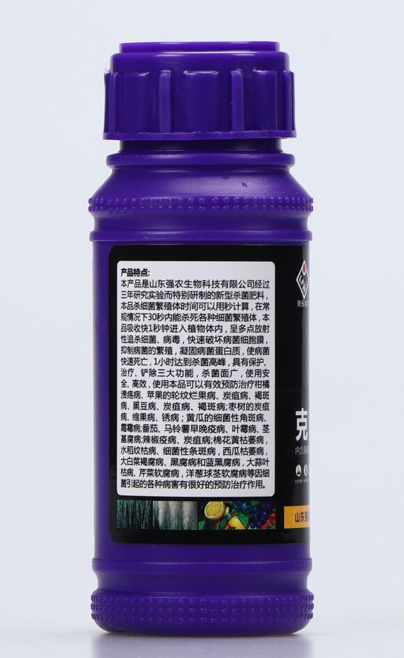 克菌碘-强农生物4