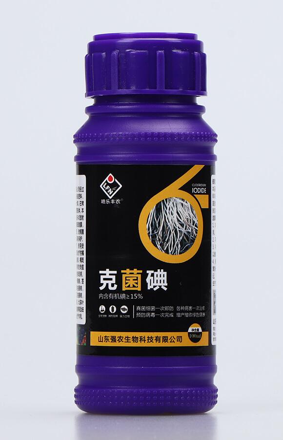 克菌碘-强农生物2