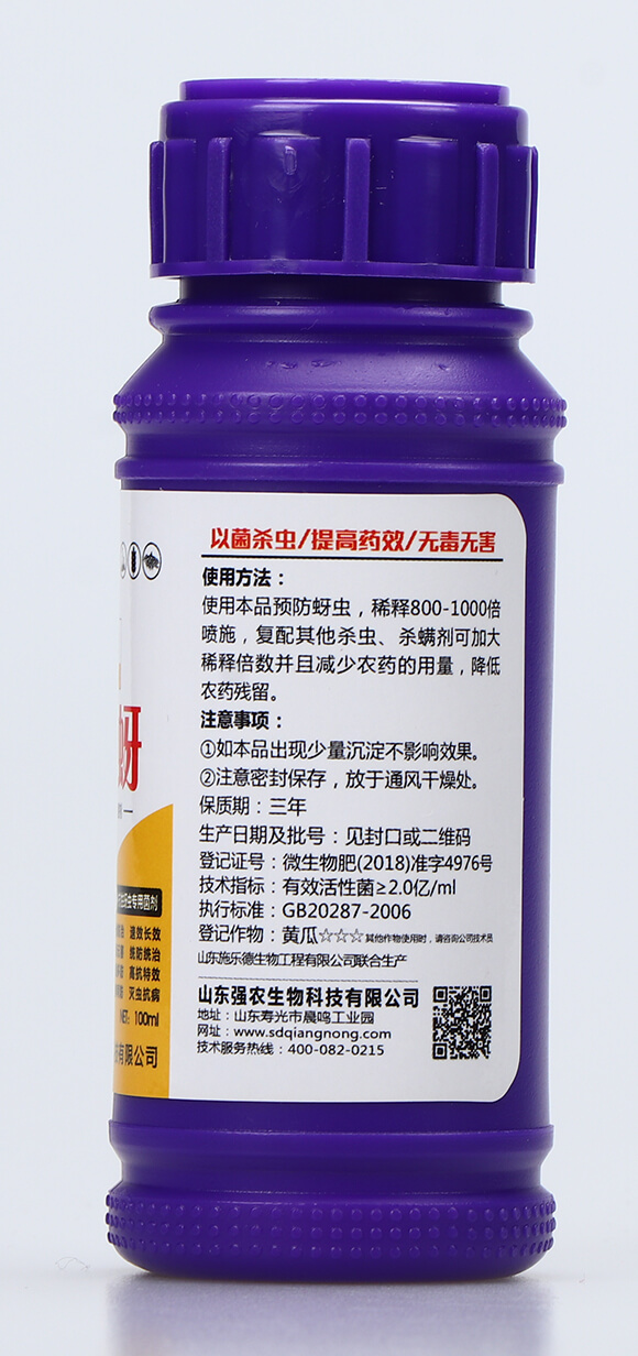 抗性蚜虫专用菌剂-棉无蚜-强农生物3