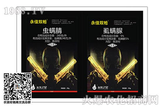 2020.11.03杀虫剂原药价格快讯
