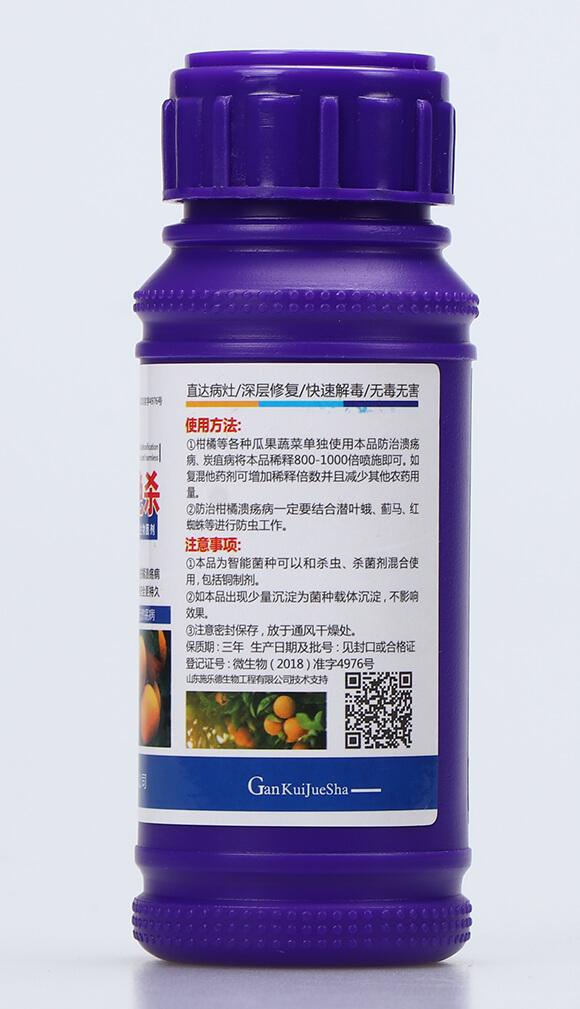 智能微生物菌剂-柑溃绝杀-强农生物3