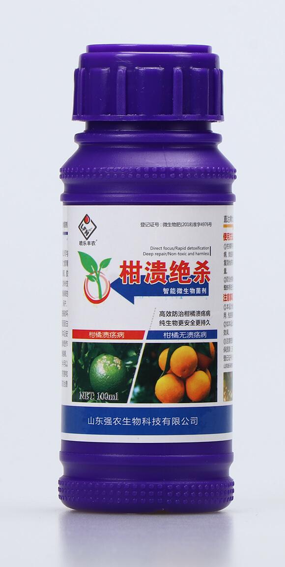 智能微生物菌剂-柑溃绝杀-强农生物2