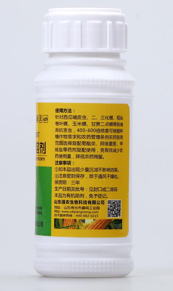 钻心虫速溶剂(100ml)-强农生物3