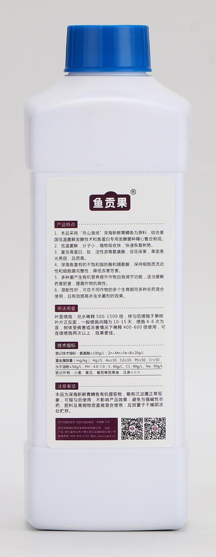鱼蛋白叶面肥-鱼汞果+裕丹白-欧格纳科3