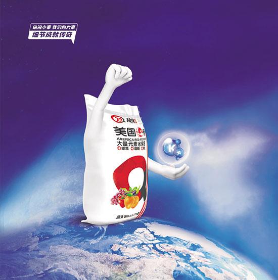 美果红钾-稼保传奇-蓝望国际
