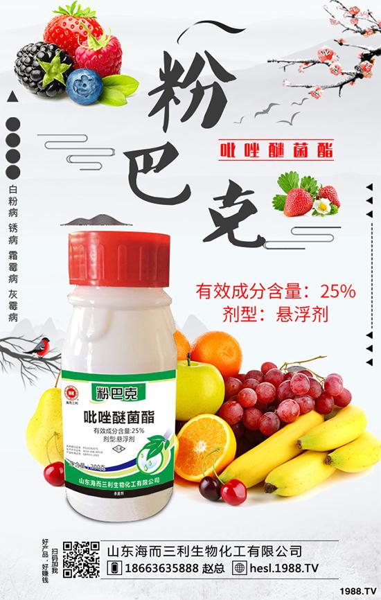 柑橘杀菌剂价格