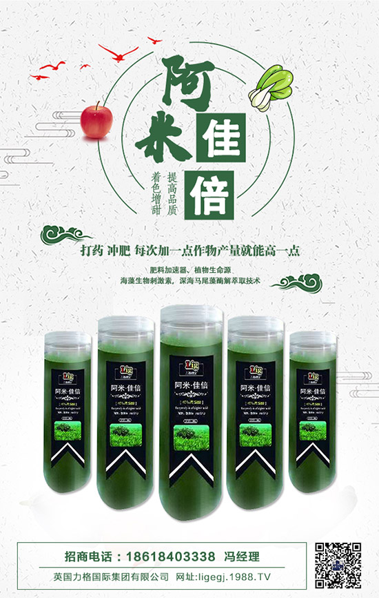 �P于海藻酸肥料,�@些你并不知道!海藻酸肥料的功效和作用!
