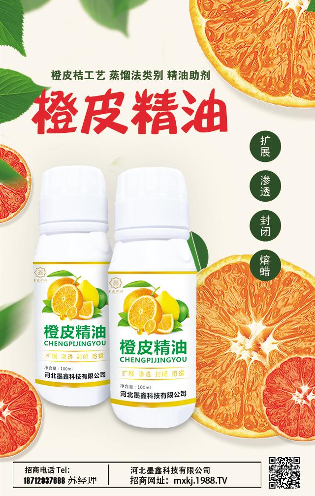 河北墨鑫科技有限公司