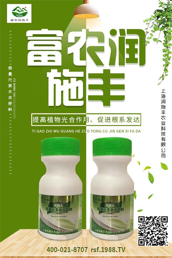上海润施丰农业科技有限公司