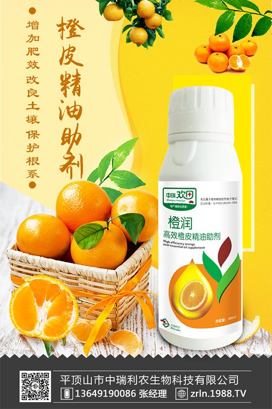 """作物病�x害不用愁,�⑾x、�缇�、除草、增肥效,就�x""""橙皮精油""""!"""