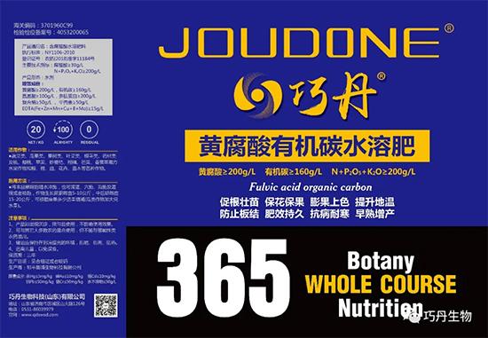 【新品上市】巧丹®JOUDONE®~�S腐酸有�C碳水溶肥!新型�腋∫后w肥料!