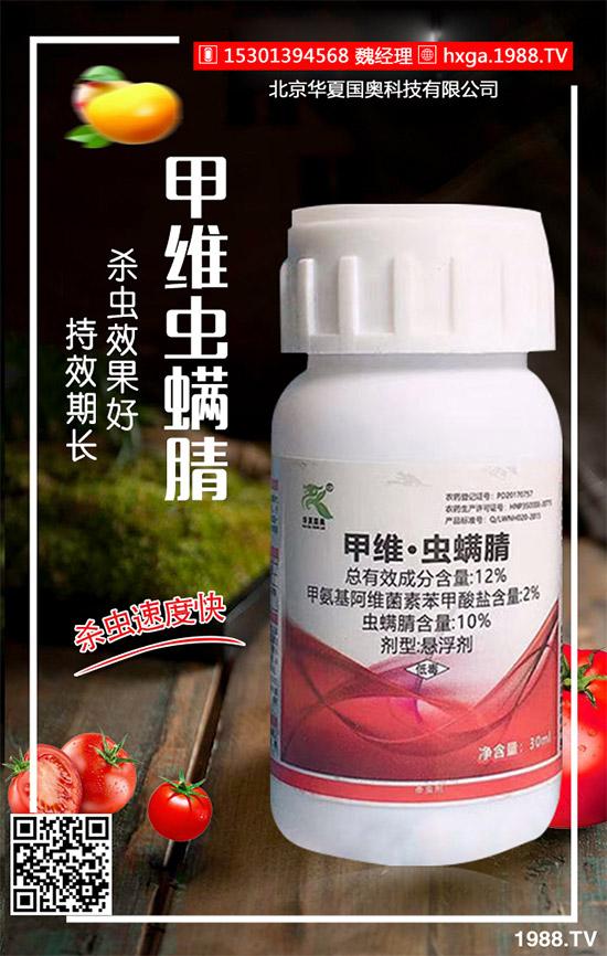 甲维虫螨腈的作用特点,甲维虫螨腈可以防治哪些害虫?