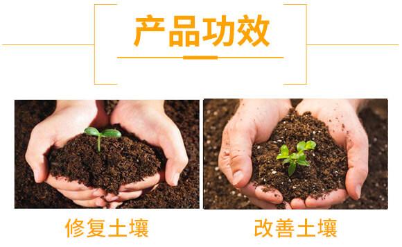 鱼藻微生物肥-新田龙_06