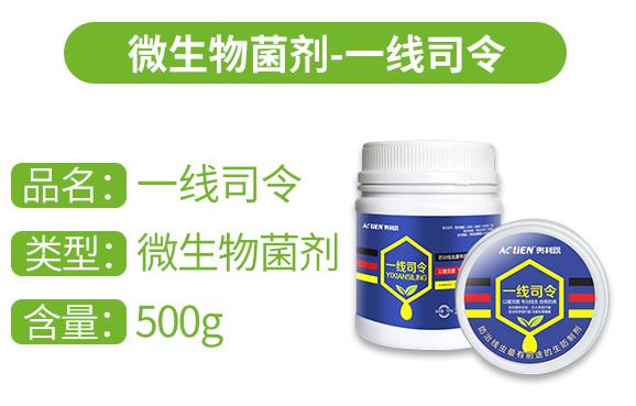 微生物菌剂-司令-奥利恩_03