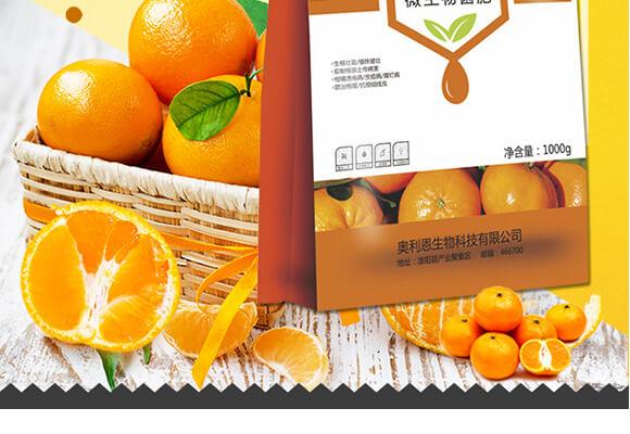 微生物菌肥-橘满园-奥利恩_02