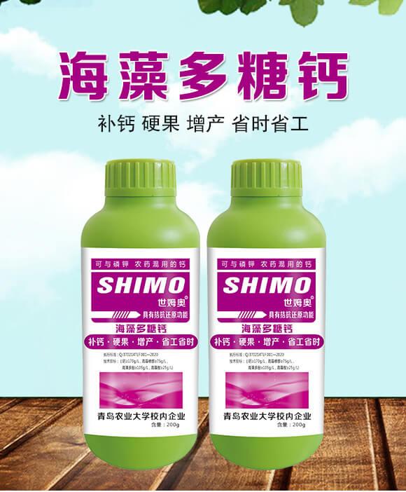 海藻多糖钙-世姆奥-田立丰_01