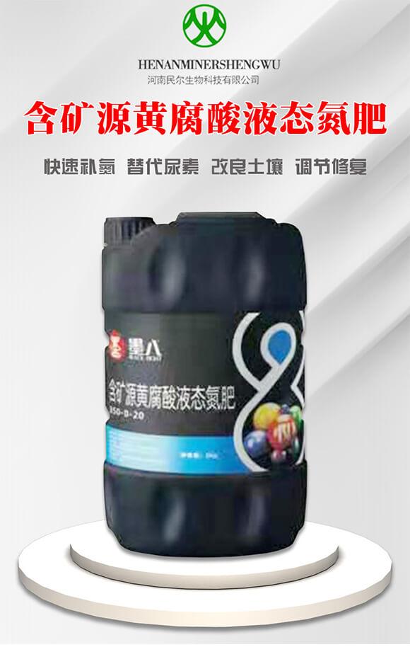 含矿源黄腐酸液态氮肥150-0-20-墨八-民尔生物_01
