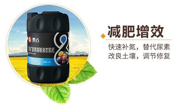 含矿源黄腐酸液态氮肥150-0-20-墨八-民尔生物_02