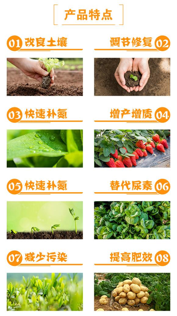含矿源黄腐酸液态氮肥150-0-20-墨八-民尔生物_03