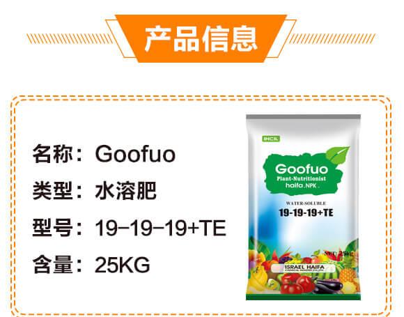 Goofuo水溶肥19-19-19+TE_02