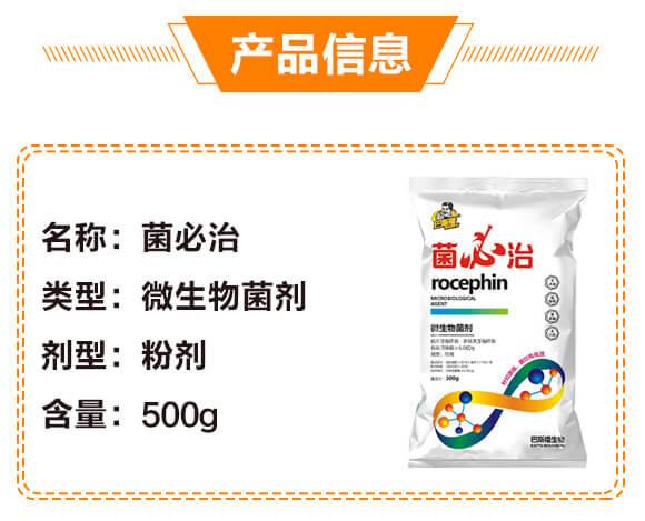 微生物菌剂-菌必治-巴斯福_02