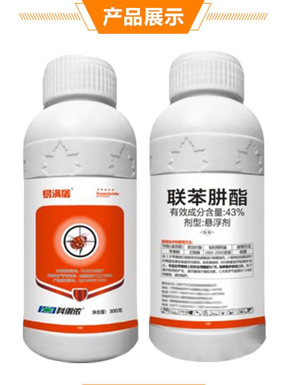 43%联苯肼酯-易满屠-科利农_05