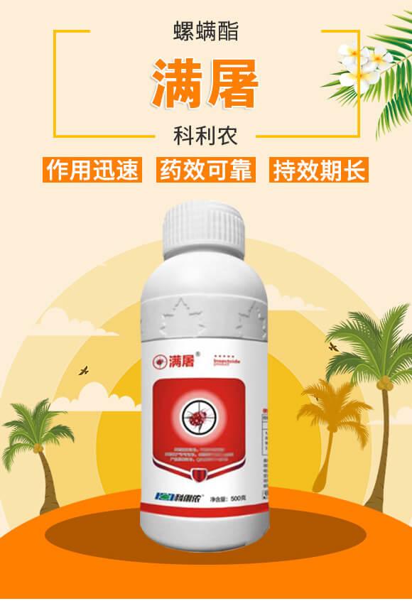 29%螺螨酯-满屠-科利农_02