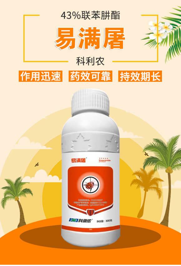 43%联苯肼酯-易满屠-科利农_01