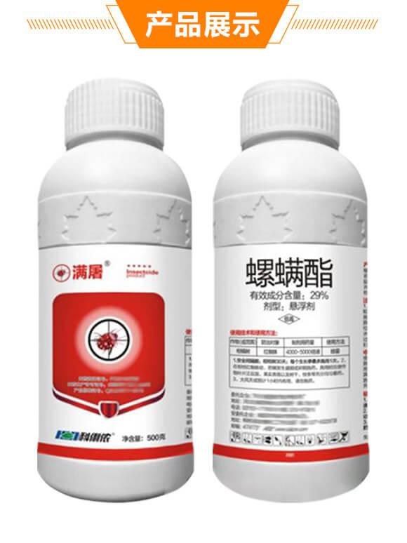 29%螺螨酯-满屠-科利农_06