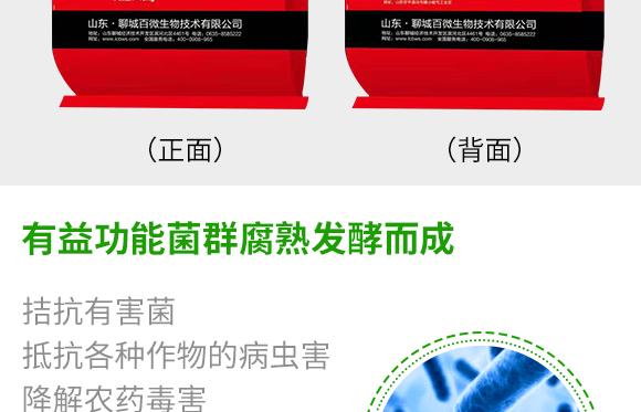 农用微生物菌剂-碳基菌乐多-佰微生9