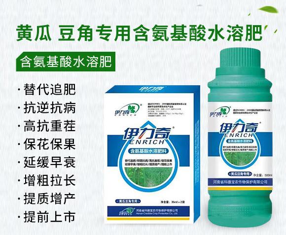 黄瓜、豆角专用含氨基酸水溶肥料-伊力奇-科德宝1
