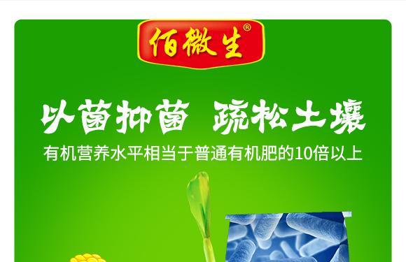 农用微生物菌剂-碳基菌乐多-佰微生6