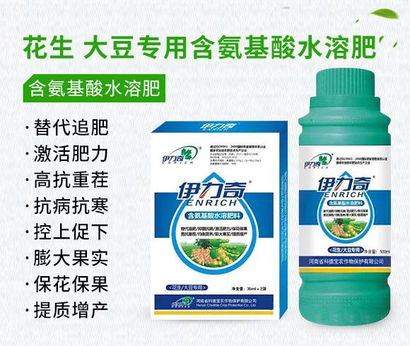 花生、大豆�S煤�氨基酸水溶肥料-伊力奇-科德��1