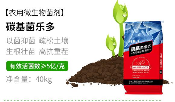 农用微生物菌剂-碳基菌乐多-佰微生3