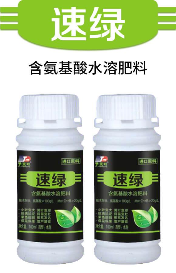 含氨基酸水溶肥料-速绿-天叶生物_01