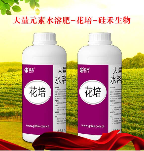 大量元素水溶肥-花培-硅禾生物_01