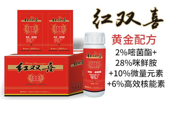 30%咪鲜・嘧菌酯-红双喜-赛诺化工_02
