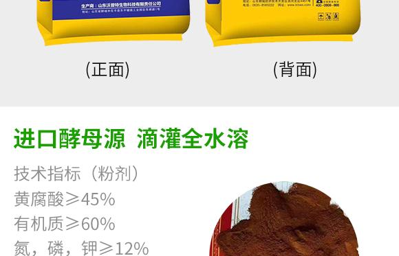 全水溶有机肥料-多肽生化黄腐酸-佰微生9