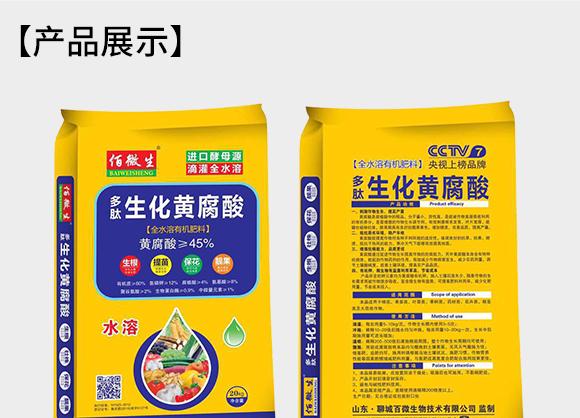全水溶有机肥料-多肽生化黄腐酸-佰微生8