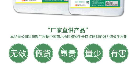 农夫稼园生物技术有限公司2_06