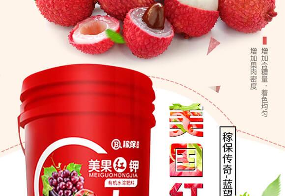 美果红钾有机水溶肥-稼保传奇-蓝望_01