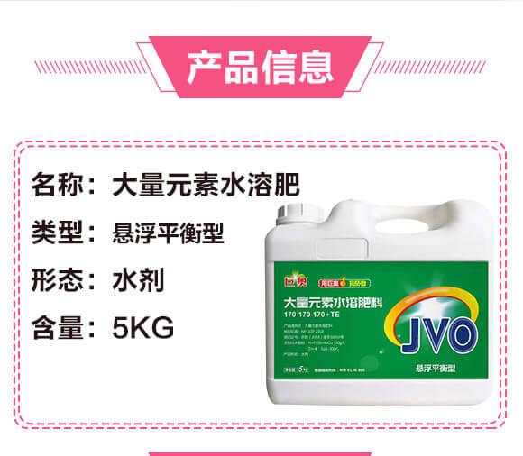 悬浮平衡型大量元素水溶肥料170-170-170+TE-菲沃_02